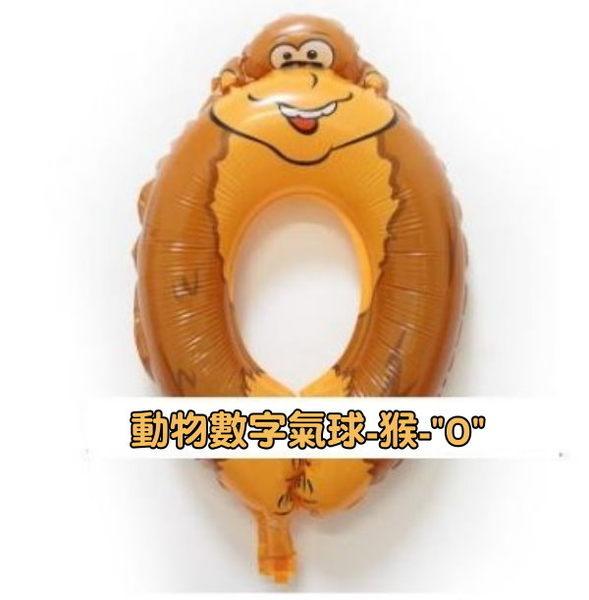"""18吋動物數字氣球-猴-""""0""""/個(未充氣)~~鋁箔氣球/求婚道具/尾牙佈置/"""