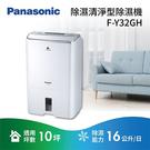 Panasonic-國際牌16公升ECO NAVI清淨+除濕兩用機(WIFI)F-Y32GH  *免運*