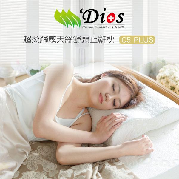 【迪奧斯】天然乳膠枕頭 - 超柔觸感天絲防霉抗菌 C5 Plus 型 (舒頸止鼾型)(加贈銀纖抗菌枕頭套)