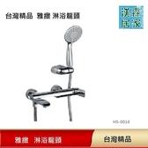 【漢森居家 台灣精品】雅緻 淋浴龍頭 HS-0014