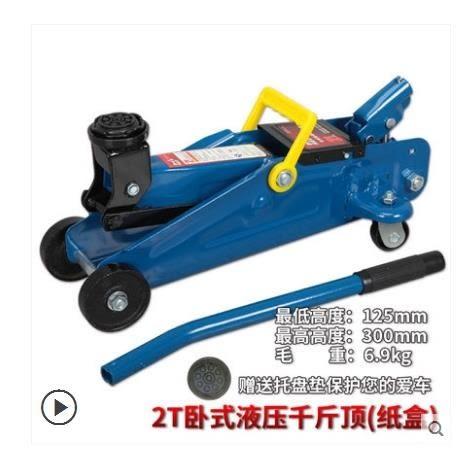 通潤汽車用千斤頂 臥式液壓千斤頂 手搖換胎專用汽修工具2噸-4T