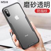 蘋果手機殼超薄高檔iPhoneXMax透明iphone防滑套帶掛繩 zh5543 【歐爸生活館】
