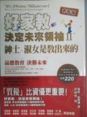 【書寶二手書T6/親子_LEI】好家教決定未來領袖Ⅱ_佩妮‧帕爾