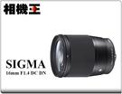★相機王★Sigma C 16mm F1.4 DC DN〔Sony版〕公司貨