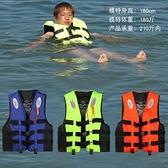 救生衣 成人救生衣專業游泳漂流浮潛釣魚船用磯釣兒童浮力背心反光條YYP