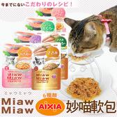 【🐱🐶培菓寵物48H出貨🐰🐹】日本愛喜雅》AIXIA Miaw Miaw妙喵軟包美味薄片系列-60g