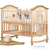 嬰兒床實木無漆寶寶bb床搖籃床多功能兒童新生兒拼接大床YXS『小宅妮時尚』
