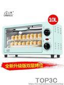 小鴨 XY1001電烤箱迷你烘焙多功能小型10L小烤箱家用「Top3c」