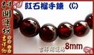 【吉祥開運坊】手鍊系列【女性至寶~玫瑰/紅石榴8mm/手鍊 彈性】淨化