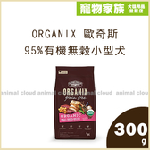 寵物家族- ORGANIX 歐奇斯 95%有機無穀小型犬300g