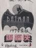 二手書R2YB 1995年《BATMAN 蝙蝠俠 VOLUME 3》長鴻