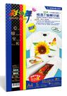 彩之舞 HY-H30 DIY噴墨T恤轉印紙-防水 (淺色綿質) 0.18mm A4 (轉印後為透明底) - 10張/包