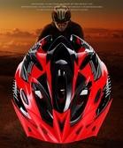 自行車騎行頭盔山地車超輕一體成型公路死飛單車男女安全帽