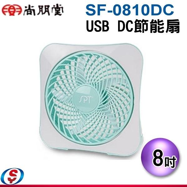 【信源】8吋~【尚朋堂 USB DC節能扇】 SF-0810DC / SF0810DC*線上刷卡*免運費*