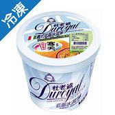 杜老爺低脂冰淇淋-百香果720±15g/桶【愛買冷凍】