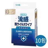 【立得清】抗病毒濕巾(流感)50抽/包;10包入