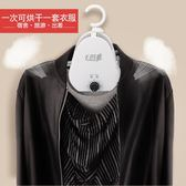 [gogo購]旅行旅游必備用品便攜折疊干衣架