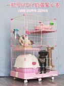 貓籠子貓別墅貓咪籠子二層三層大號室內寵物用品貓舍家用豪華貓籠 玩趣3CLX