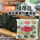 韓國 JAEWON 濟州島 激安殿堂 竹...