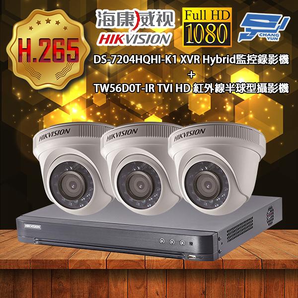 海康威視 優惠套餐DS-7204HQHI-K1 500萬畫素 監視主機+TW56D0T-IR半球型攝影機*3 不含安裝