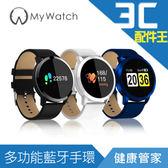 My Watch 運動健康管家藍牙智慧手環 MY14 心率手環 運動手環 LINE 提醒通知 計步 卡路里