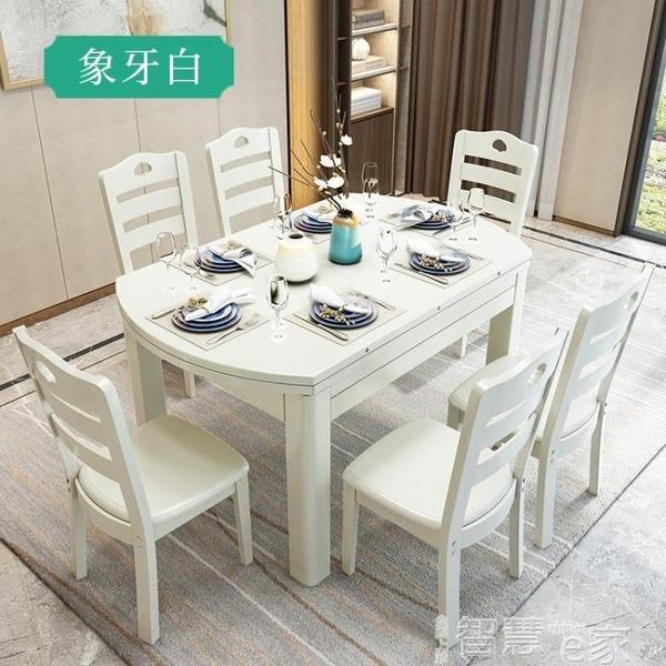 餐桌椅組實木餐桌椅組合現代簡約可伸縮折疊方圓兩用餐桌家用小戶型6-8人LX 【99免運】