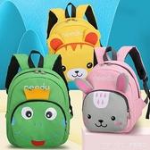 幼兒園書包兒童卡通動物幼兒園3-5歲6女童書包男童寶寶幼稚園書包 全館新品85折
