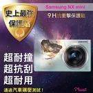 Moxbii Samsung NX mini 太空盾 9H 抗衝擊 抗刮 疏油疏水 螢幕保護貼