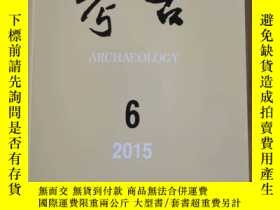 二手書博民逛書店罕見考古(2015年第6期)Y310289