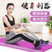 拉力器仰臥起坐輔助彈力繩擴胸減腰瘦肚子運動健身器材男女腳蹬  無糖工作室