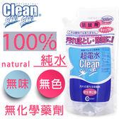 【即期品】神奇日本專利 去汙+除菌+除臭 超電水 (1000ml)