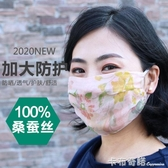100%桑蠶絲雙層真絲口罩女夏季薄款透氣防曬防紫外線防塵可清洗紗 卡布奇诺