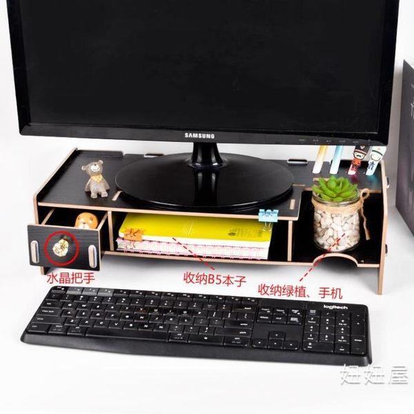 螢幕架 電腦顯示器增高架子支底座屏辦公室用品桌面收納盒鍵盤整理置物架 年貨慶典 限時鉅惠