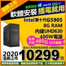 【10299元】全新第十代Intel 3.5G雙核8G Ram 480G極速硬碟含WIN10系統三年保可刷分期打卡再送無線網卡
