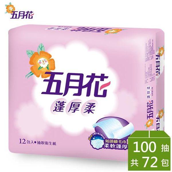 箱購免運   五月花蓬厚柔頂級抽取衛生紙100抽x12包x6袋