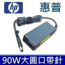 惠普 HP 90W 原廠規格 變壓器 C...