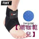 護踝護具  扭傷防護 保暖加壓【潮咖範兒】