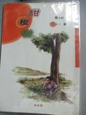 【書寶二手書T2/兒童文學_NLH】甜橙樹_曹文軒