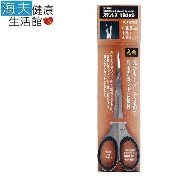 【南紡購物中心】【海夫健康生活館】日本GB綠鐘 GT 不銹鋼 安全彎式美顏修容剪(GT-303)