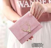 新款短款錢包女韓版學生可愛小清新ins百搭純色小鹿折疊錢夾   街頭布衣