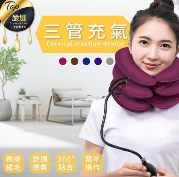 現貨 按摩器 三管充氣伸展器 肩頸伸展器 頸椎按摩器 充氣枕 肩頸充氣枕   衣櫥の秘密