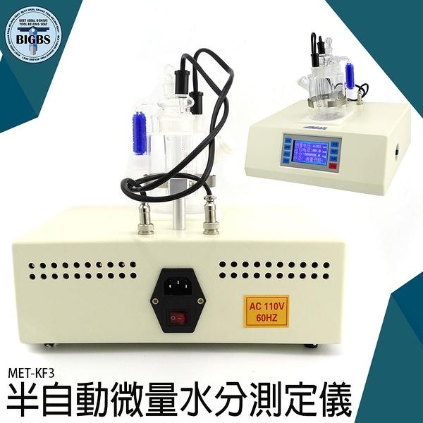 庫倫滴定水份測試儀 化工溶劑水分儀 卡爾費休水份檢測器 5ug~100mg KF3 數顯卡氏水分滴定儀