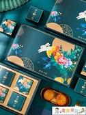 月餅禮盒 國潮月餅盒高檔中秋禮盒空盒子4\/6\/8粒手提蛋黃酥月餅包裝盒定制 童趣