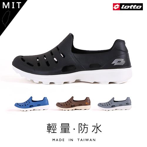 男款 LOTTO MIT製造 鏤空透氣防水 超輕量EVA柔軟舒適 MIT製造 洞洞鞋 懶人鞋 海灘鞋 雨鞋 59鞋廊