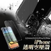 iPhone12 手機殼 空壓殼 保護殼 防摔殼 手機殼 四角防摔氣墊 蘋果 iPhone 12 mini pro max