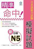 (二手書)精準命中!新N5日檢單字集