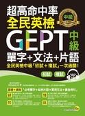 超高命中率全民英檢GEPT中級單字+文法+片語(附虛擬點讀筆APP+1CD)