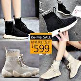 克妹Ke-Mei【ZT47929】Rihanna歐美時尚字母電繡高幫靴型襪靴休閒鞋
