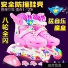 兒童滑冰鞋兒童旱冰鞋滑輪滑鞋舒適安全男女童小 【全館免運】