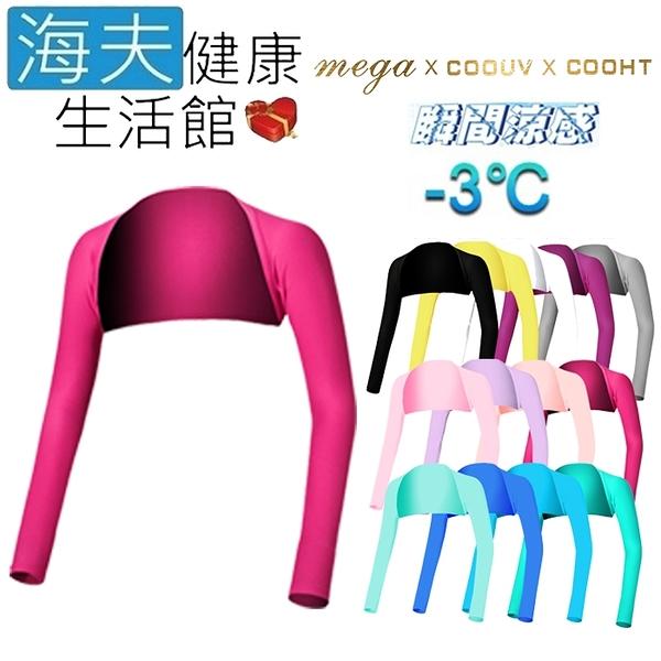 【海夫健康生活館】MEGA COOUV 日本技術 抗UV 冰感 防曬 披肩式 袖套(UV-F506)
